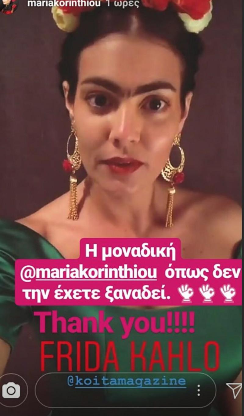 maria korinthiou frinta3