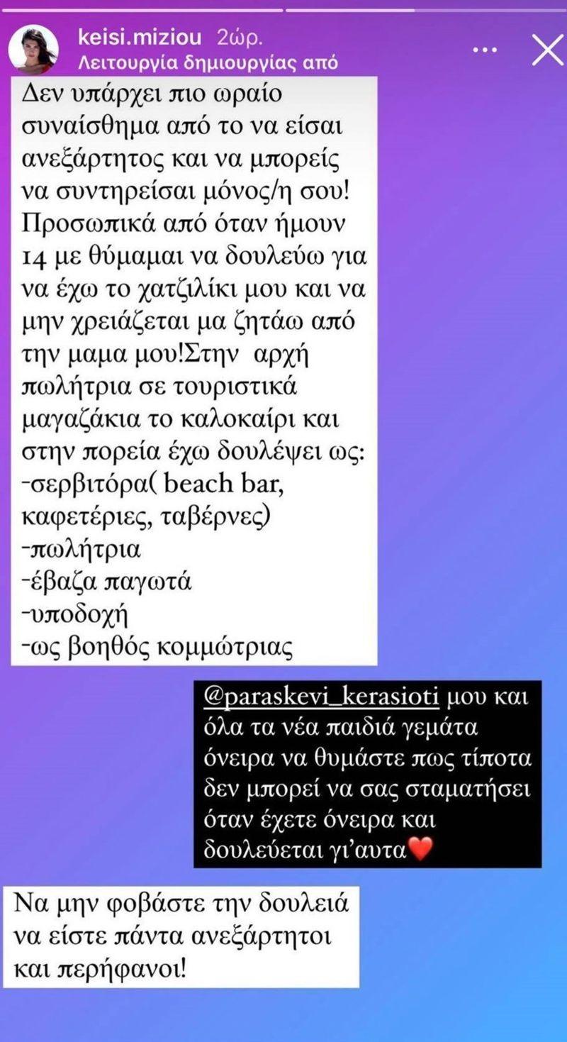 keisi_anartisi (1)2