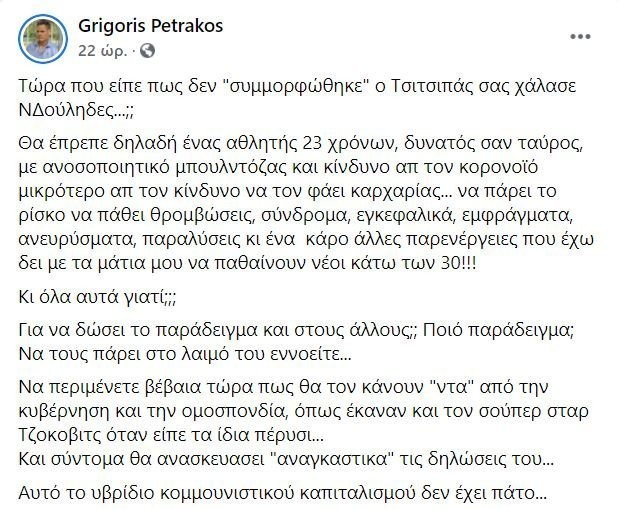 petrakos_anartisi